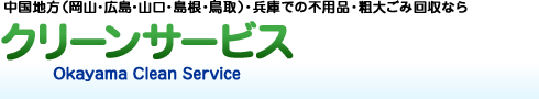 岡山で不用品回収なら岡山クリーンサービス